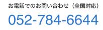 052-784-6644