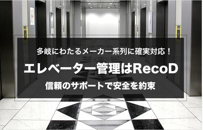 多岐に渡るメーカー系列に確実対応!エレベーター管理はRecoD!信頼のサポートで安全を約束