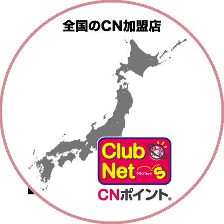 CNカードは店舗と顧客の距離をグッと近づける新しい全国共通ポイントカードです。