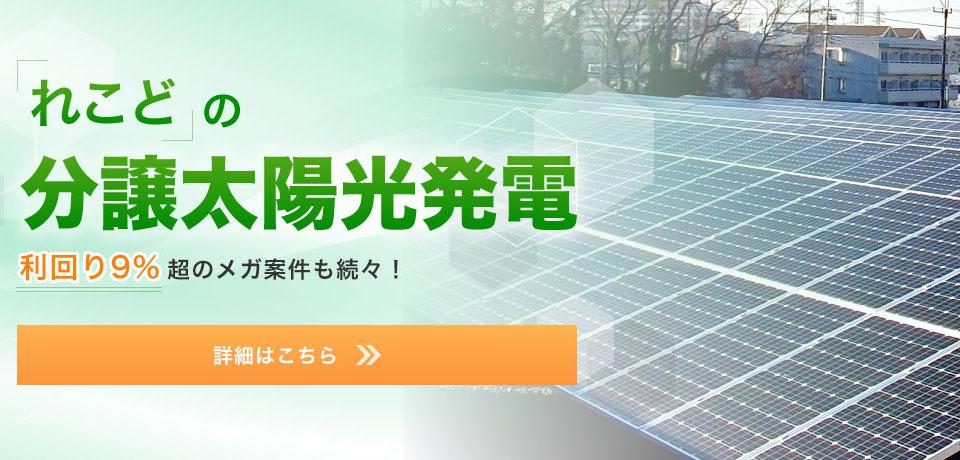 れこどの分譲太陽光発電