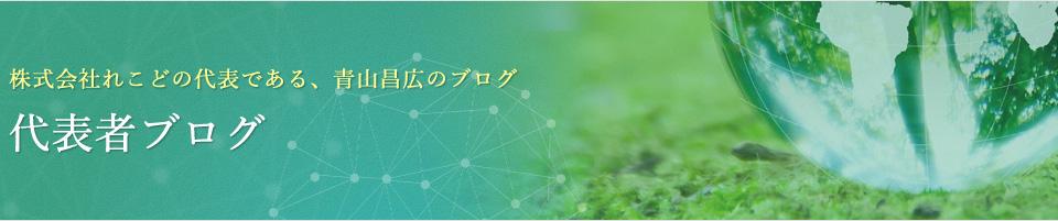 株式会社れこどがの代表、青山昌広のブログ