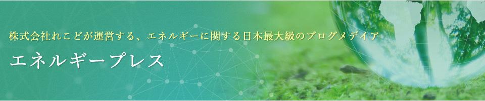 株式会社れこどが運営する、エネルギーに関する日本最大級のブログメディア-エネルギープレス