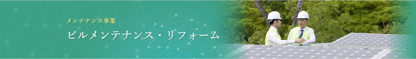 名古屋のビルメンテナンス・リフォーム