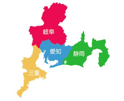 東海4県イメージ画像)