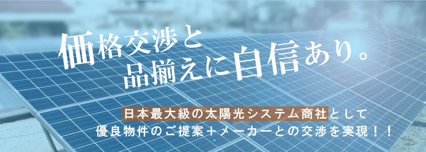 太陽光パネルの価格交渉と品揃えに自信あり。