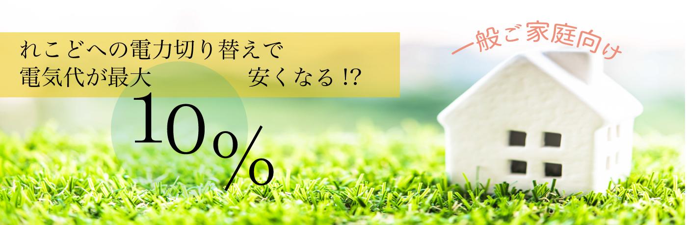 れこどへの切り替えで電気代が最大10%安くなる!?